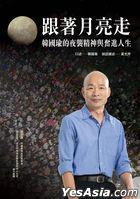 Book Cover: Gen Zhe Yue Liang Zou: Han Guoyu de ye xi jing shen yu fen jin ren sheng