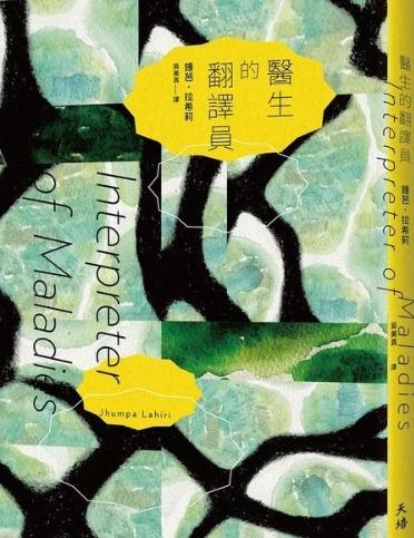 Book Cover: Interpreter of Maladies