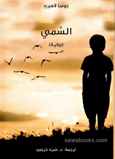 Book Cover: Namesake / al-Samī /السمي السمي