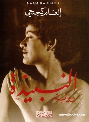 Book Cover: Al Nabiza النبيذة