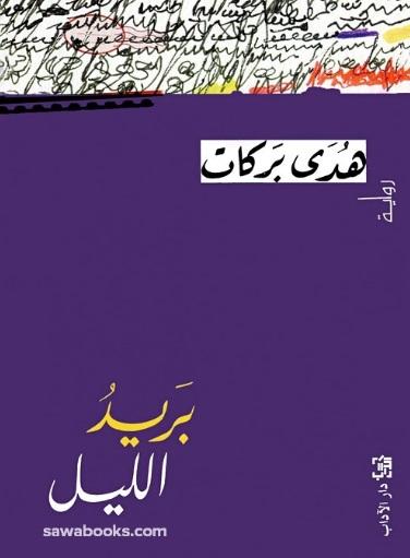Book Cover: Barid al-layl بريد الليل